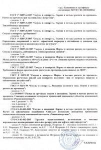 prilojenie_licenz_02_1