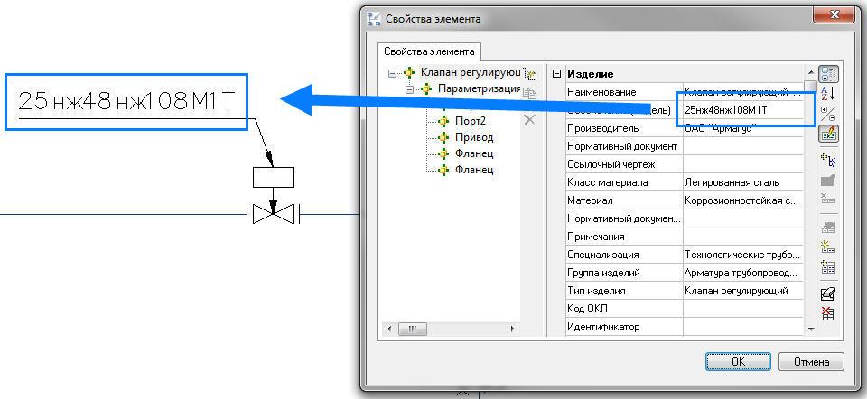 рис. 3. Текст обозначения формируется автоматически из значений параметров оборудоания